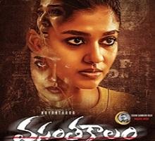 Vasantha Kalam Songs Telugu