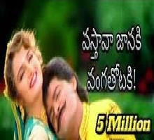 Vastavaa Song Telugu