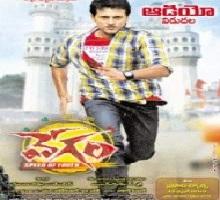 Vegam Songs Telugu
