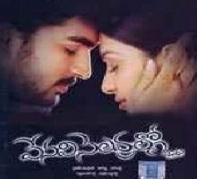 Vesavi Selavullo Songs Telugu