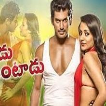 Vetadu Ventadu Songs Telugu