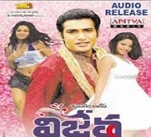 Vijeta Songs Telugu