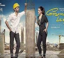 Vip 2 Songs Telugu