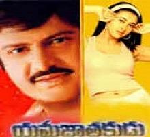 Yama Jathakudu Songs Telugu