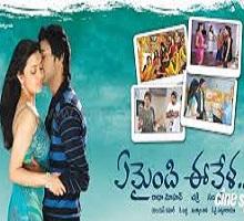 Yemaindi Eevela Songs Telugu