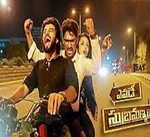 Yevade Subramanyam Songs Telugu