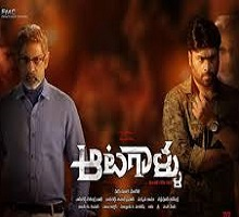 Aatagallu Songs Telugu