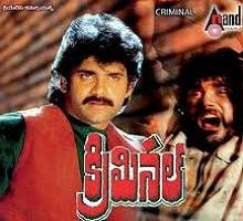 Criminal Songs Telugu