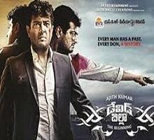 David Billa Songs Telugu