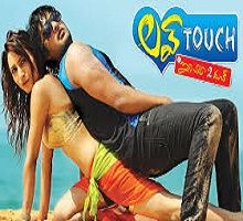 Love Touch Songs Telugu