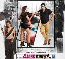 Meena Bazaar Songs Telugu