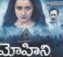 Mohini Songs Telugu