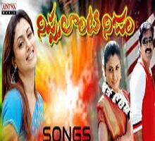 Nippulanti Nijam Songs Telugu