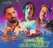 Oka Chinna Viramam Songs Telugu