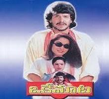 Oke Maata Songs Telugu