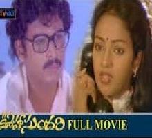 Ooha Sundari Songs Telugu