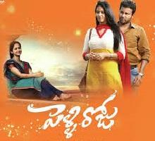 Pelli Roju Songs Telugu