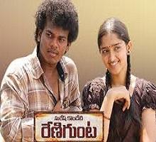Renigunta Songs Telugu