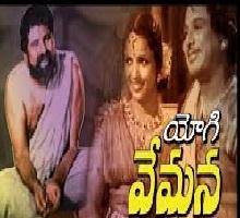 Yogi Vemana Songs Telugu