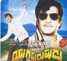 Yuga Purushudu Songs Telugu