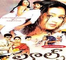 Fools Songs Telugu