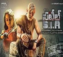 Patel SIR Songs Telugu