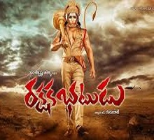 Rakshaka Bhatudu Songs Telugu