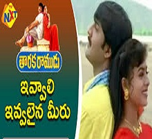 Taraka Ramudu Songs Telugu