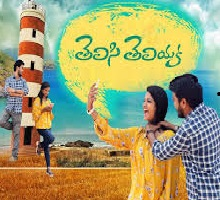 Telisi Teliyaka Songs Telugu