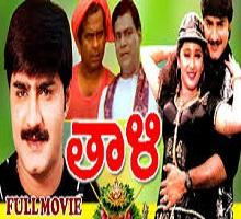 Thaali Songs Telugu
