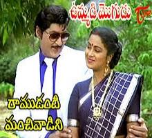 Ummadi Songs Telugu