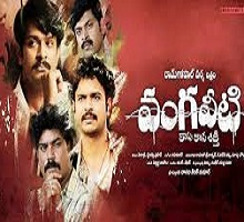Vangaveeti Songs Telugu