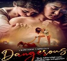 Dangerous Songs Telugu