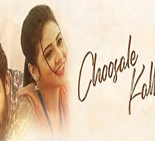 Choosale Kallaraa Song 2020