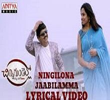 Ningilona Jaabilamma song Telugu