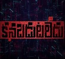 Kanabadutaledu Songs Telugu