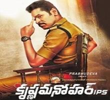Krishna Manohar IPS Songs Telugu