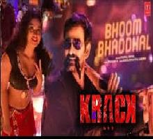 Bhoom Bhaddhal song telugu