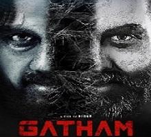 Gatham Songs Telugu