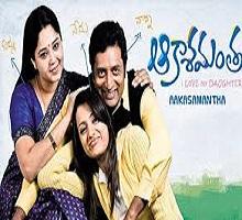 Aakasamantha Songs Telugu