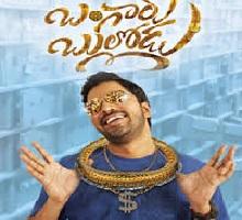 Bangaru Bullodu Songs Telugu