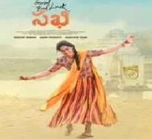 Good Luck Sakhi Songs Telugu