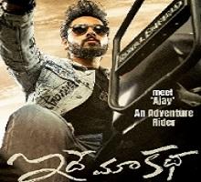 Idhe Maa Katha Songs Telugu