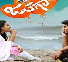 Jathagaa Songs Telugu