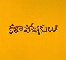 Kala Poshakulu Songs Telugu