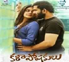 Kalaposhakulu Songs Telugu