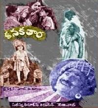 Kanakathaara Songs Telugu
