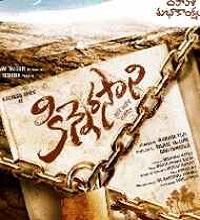 Kinnerasani Songs Telugu