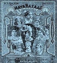 Maya Bazzar Songs Telugu