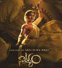 Natyam Songs Telugu